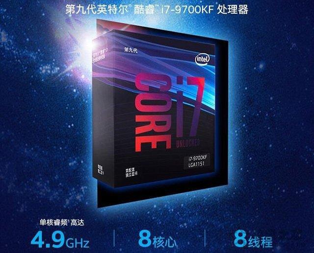 intel酷睿i7-9700KF处理器