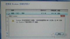 Windows无法安装到这个磁盘,选中的磁盘具有MBR分区表的解决方法