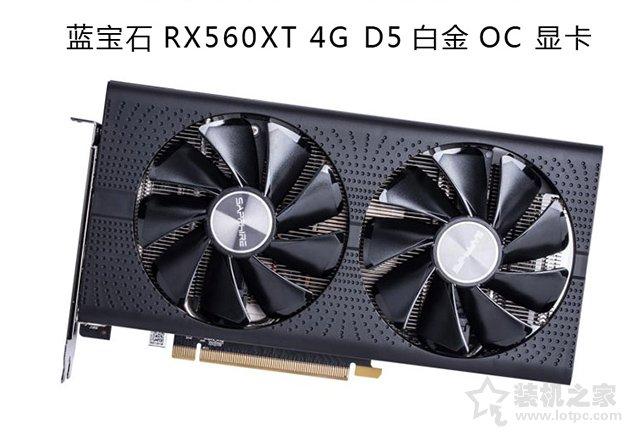 蓝宝石 RX560XT 4G D5 白金版 OC