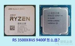 R5 3500X和i5 9400F怎么选?intel与AMD各一套4000元电脑主机配置单