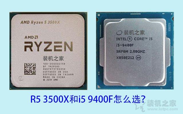 I5 9400f和R5 3500X对比