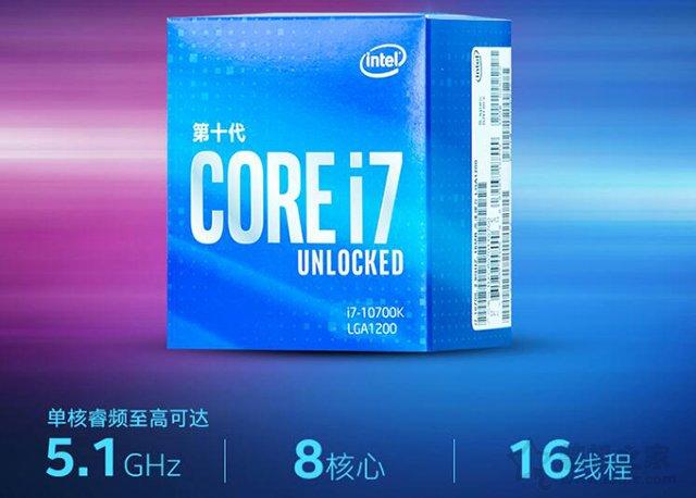 i7-10700KF配什么主板?intel酷睿i7-10700K/F最佳主板搭配知识科普
