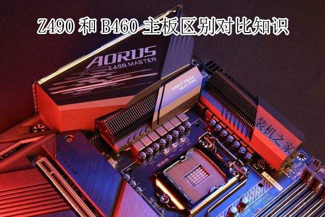 主板B460和Z490区别是什么?哪个好?Z490和B460主板区别对比知识