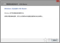 Win7、Win8、Win10系统USB-Blaster驱动程序无法安装的解决办法