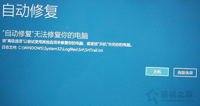 Win10无法开机提示自动修复无法修复你的电脑的有效解决方法