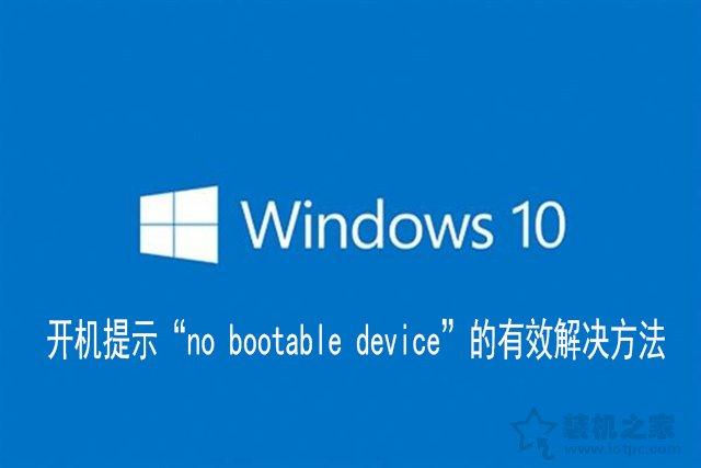 "Win10电脑开机提示""no bootable device""的有效解决方法"