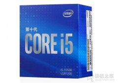i5 10500配什么主板?支持内存频率多少?i5 10500与主板搭配知识