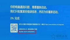 Win10系统经常蓝屏终止代码memory management的解决方法