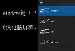 Win10笔记本电脑外接显示器怎么设置?Win10笔记本外接显示器教程