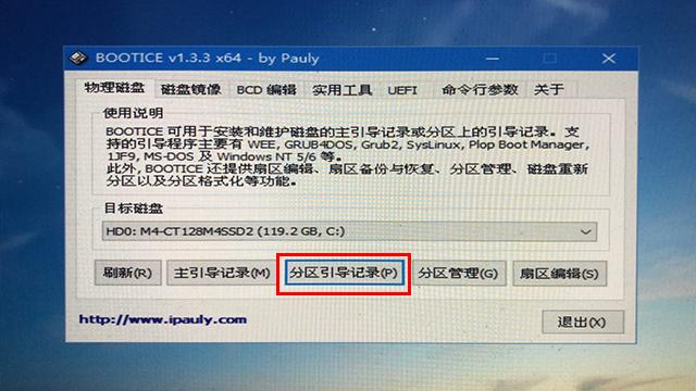 微PE工具箱bootice引导修复如何用?Windows系统引导修复教程