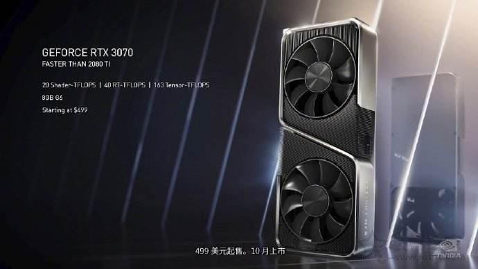 NVIDIA RTX3070 8G