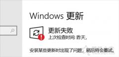 Win10总是更新失败怎么办?Windows更新出现更新失败的解决方法