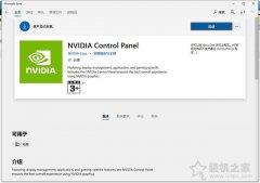 "Win10右下角提示""NVIDIA control panel is not found""解决方法"