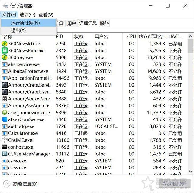 Windows资源管理器不小心结束任务关闭掉了导致黑屏的解决方法