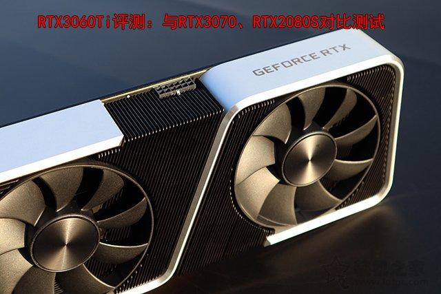 RTX3060Ti评测:与RTX3070、RTX2080S游戏与基准性能对比测试