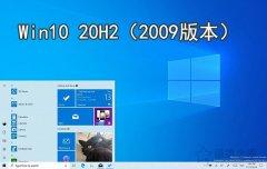 微软msdn原版Win10 64位&32位镜像下载 Win10 20H2(2009版本)