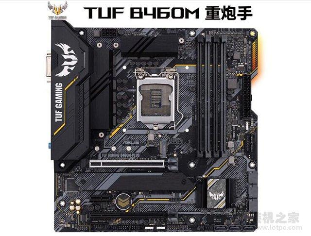 畅玩主流游戏!i5-10400F配GTX1650Super高性价比主流电脑配置单