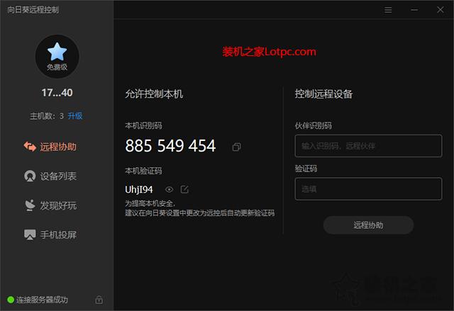 "Win10提示""QQ远程系统权限原因,暂时无法操作""的解决方法"
