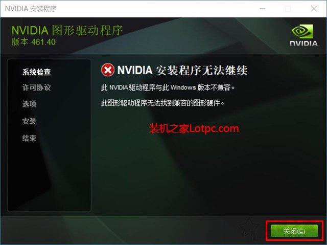 重装显卡驱动提示nvidia安装程序无法继续不兼容的解决方法