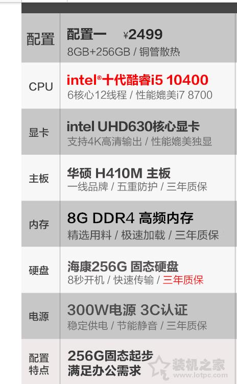 【活动】高性能办公家用十代i5-10400核显装机电脑主机配置方案
